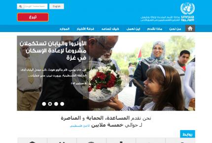 UNRWA in Arabic